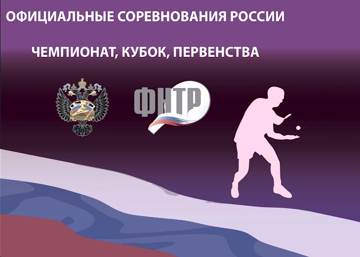 Лично-командный Чемпионат России